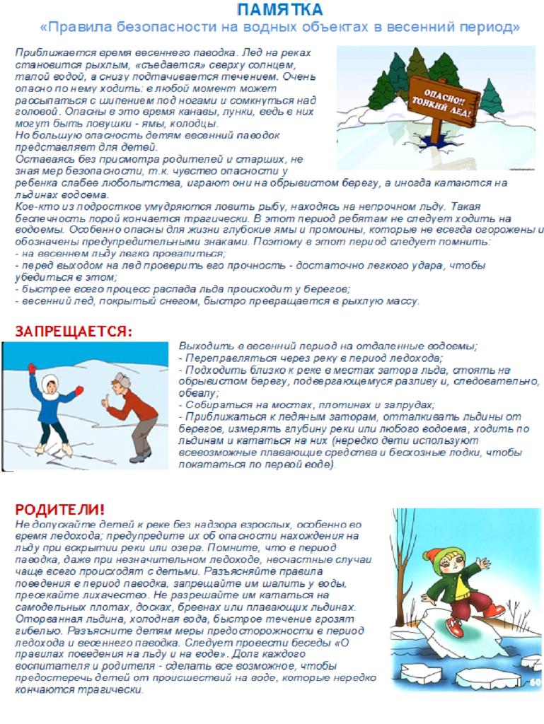 Памятка «Правила безопасности на водных объектах в весенний период»